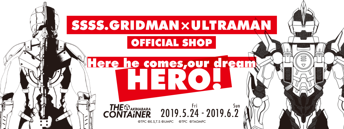 SSSS.GRIDMAN×ULTRAMAN×THE AKIHABARA CONTAiNERのイメージ