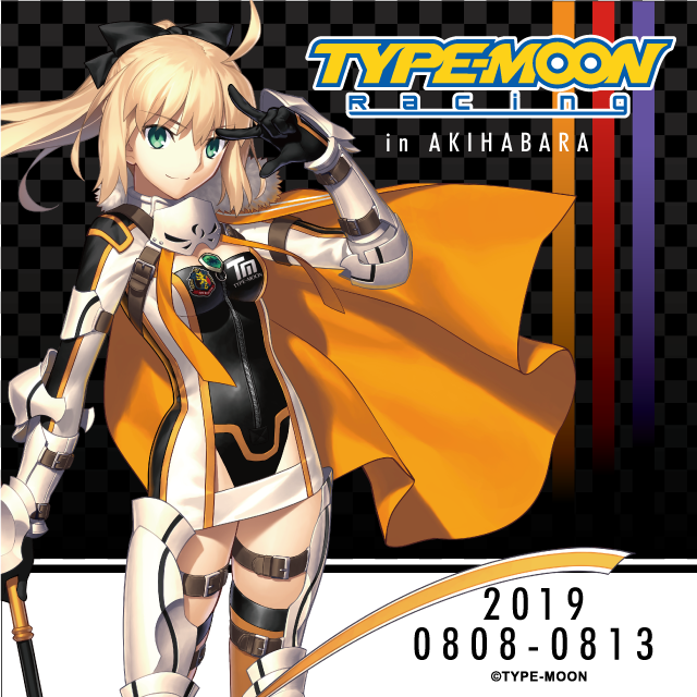FGO TYPE-MOON Racing in AKIHABARA開催!のイメージ