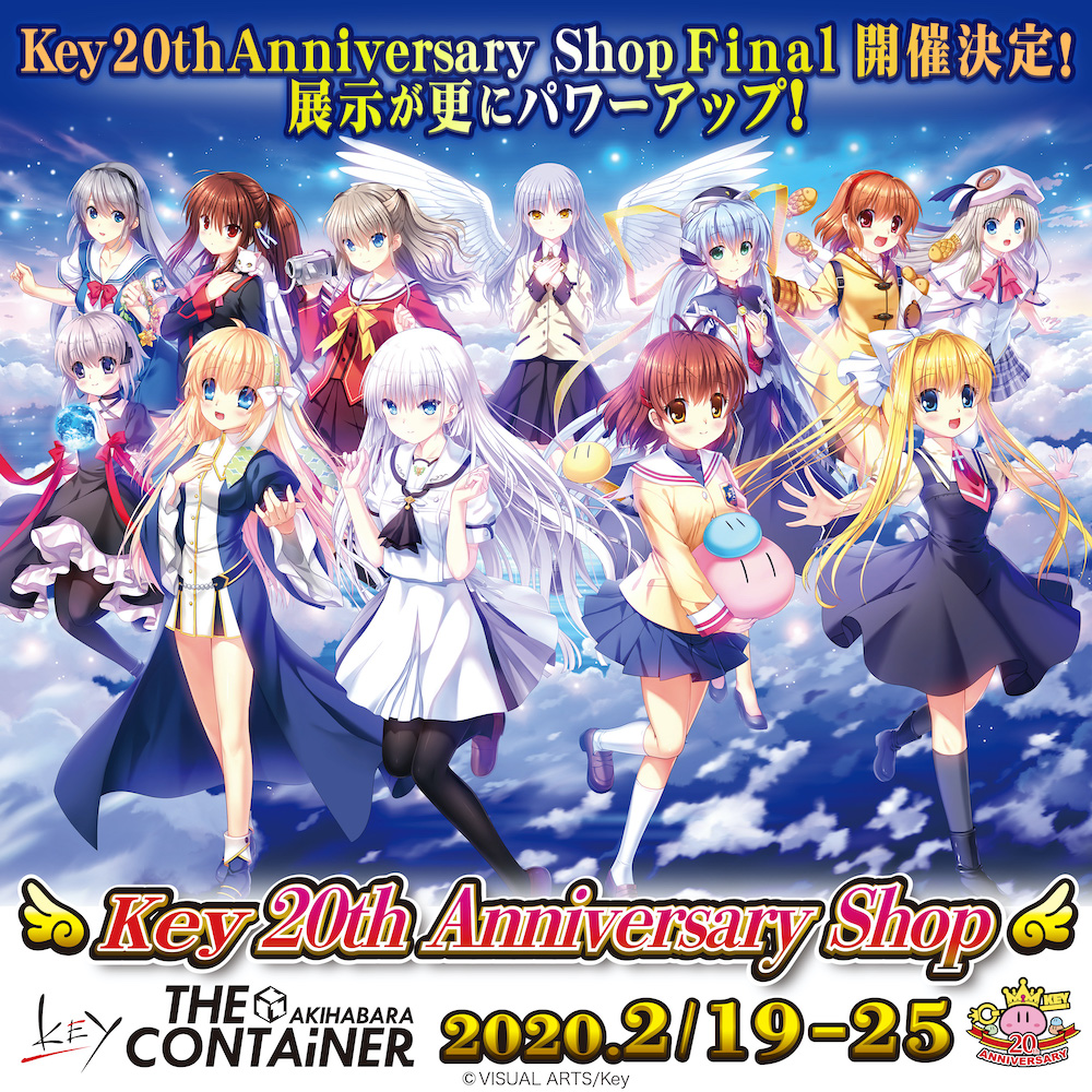 Key 20th Anniversary Shop Finalのイメージ