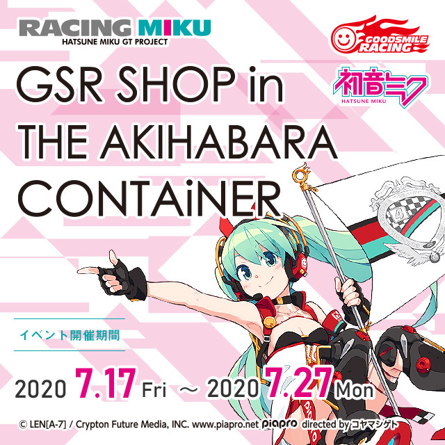 GSR SHOP in THE AKIHABARA CONTAiNERのイメージ